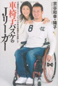 京谷和幸と嫁の陽子の画像