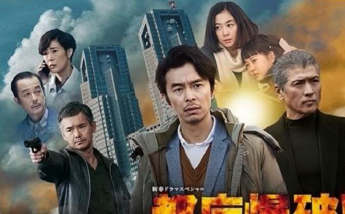 ドラマ 都庁爆破の画像